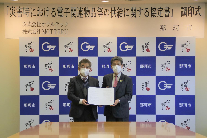 那珂市と「災害時における電子関連物品等の供給に関する協定」を締結 イメージ1