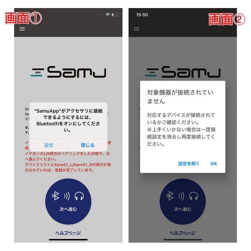 samu_app_guide_00