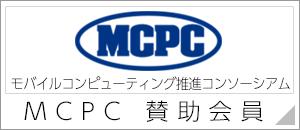 株式会社オウルテックはMCPCの賛助会員です。