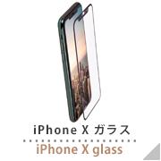 iPhoneXガラス
