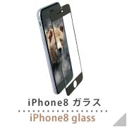 iPhone8ガラス