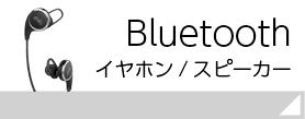 Bluetoothイヤホン・Bluetoothスピーカー