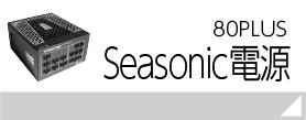 80PLUS ATX 電源 Seasonic